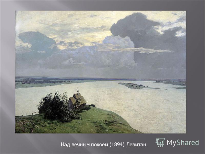 Над вечным покоем (1894) Левитан