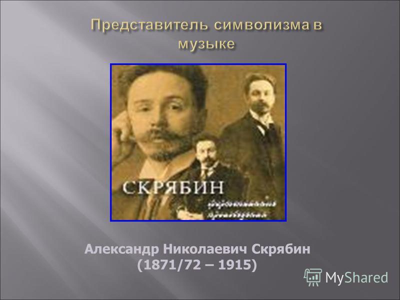Александр Николаевич Скрябин (1871/72 – 1915)