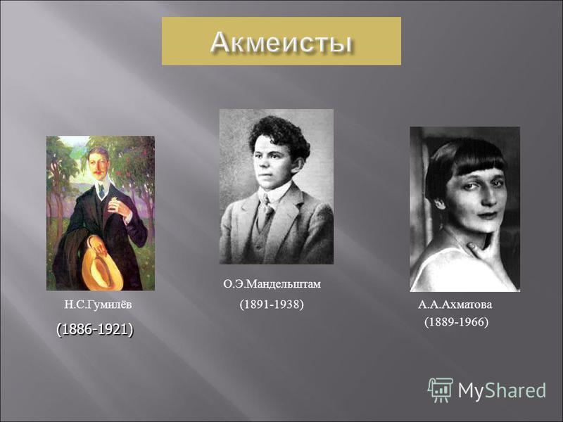 О. Э. Мандельштам Н. С. Гумилёв (1891-1938) А. А. Ахматова (1889-1966) (1886-1921)