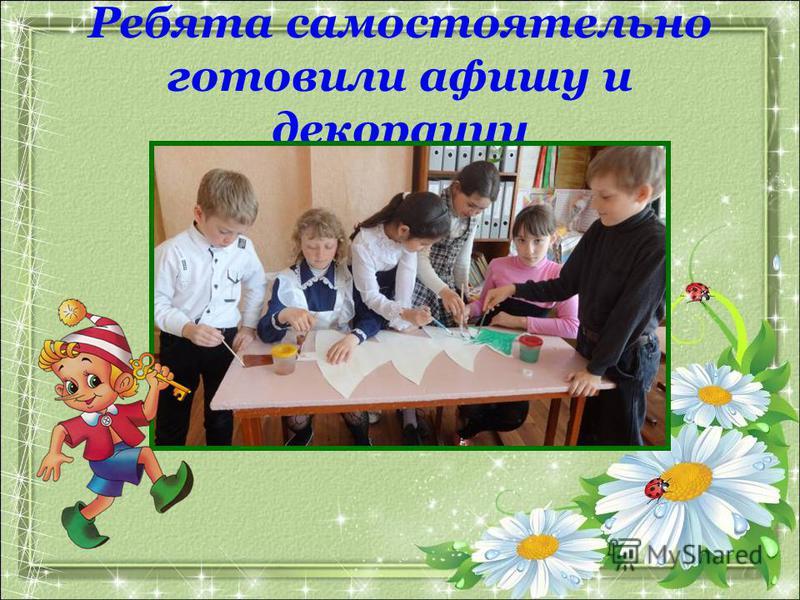 Ребята самостоятельно готовили афишу и декорации