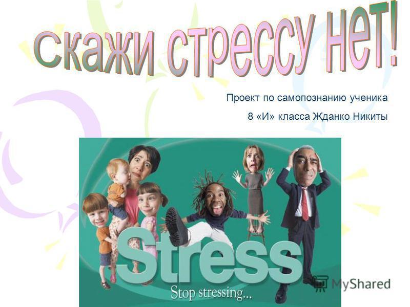 Проект по самопознанию ученика 8 «И» класса Жданко Никиты