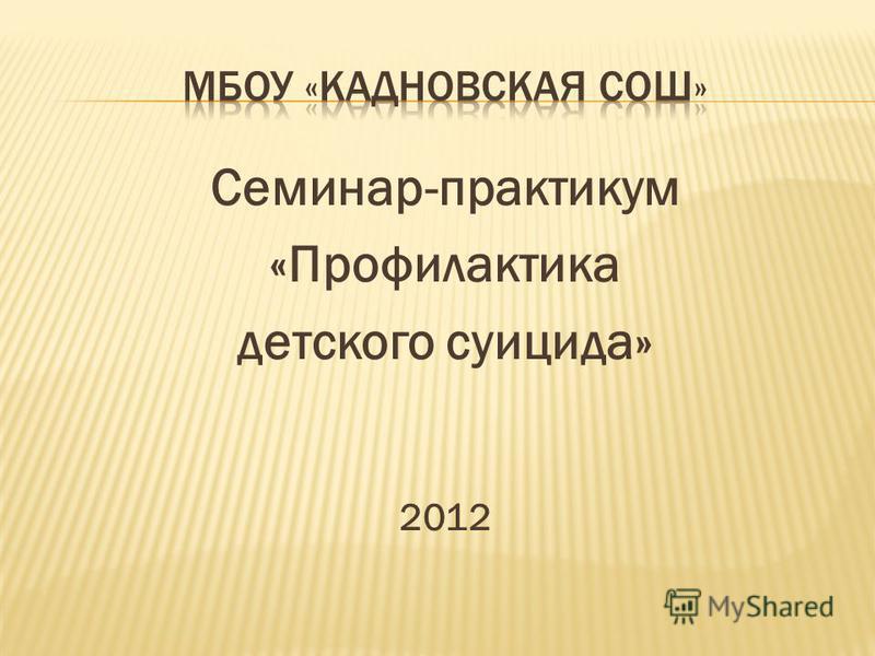 Семинар-практикум «Профилактика детского суицида» 2012