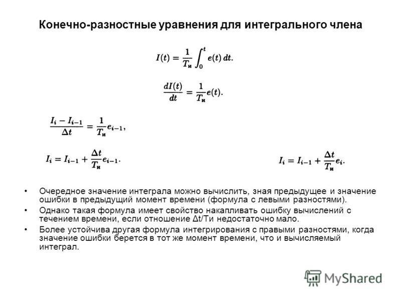 Конечно-разностные уравнения для интегрального члена Очередное значение интеграла можно вычислить, зная предыдущее и значение ошибки в предыдущий момент времени (формула с левыми разностями). Однако такая формула имеет свойство накапливать ошибку выч