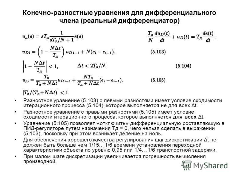 Конечно-разностные уравнения для дифференциального члена (реальный дифференциатор) Разностное уравнение (5.103) с левыми разностями имеет условие сходимости итерационного процесса (5.104), которое выполняется не для всех Δt. Разностное уравнение с пр