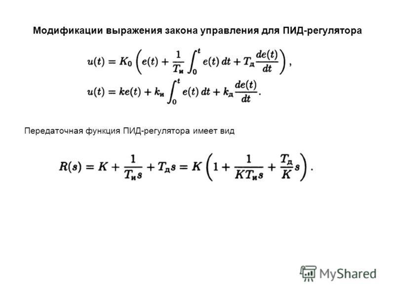 Модификации выражения закона управления для ПИД-регулятора Передаточная функция ПИД-регулятора имеет вид