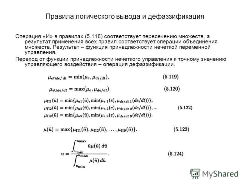 Правила логического вывода и дефаззификация Операция «И» в правилах (5.118) соответствует пересечению множеств, а результат применения всех правил соответствует операции объединения множеств. Результат – функция принадлежности нечеткой переменной упр