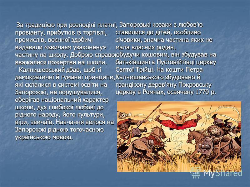 За традицією при розподілі платні, За традицією при розподілі платні, провіанту, прибутків із торгівлі, промислів, воєнної здобичі видавали «звичаєм узаконену» частину на школу. Доброю справою вважалися пожертви на школи. Калнишевський дбав, щоб ті К