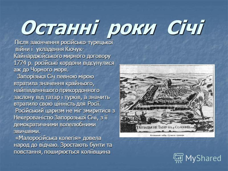 Останні роки Січі Останні роки Січі Після закінчення російсько-турецької Після закінчення російсько-турецької війни і укладення Кючук- війни і укладення Кючук- Кайнарджійського мирного договору 1774 р. російські кордони відсунулися аж до Чорного моря