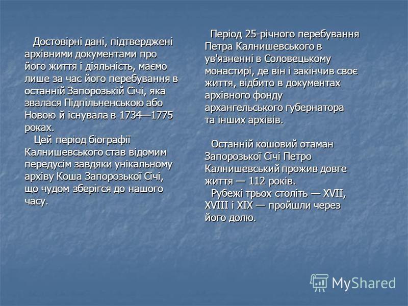 Достовірні дані, підтверджені Достовірні дані, підтверджені архівними документами про його життя і діяльність, маємо лише за час його перебування в останній Запорозькій Січі, яка звалася Підпільненською або Новою й існувала в 17341775 роках. Цей пері