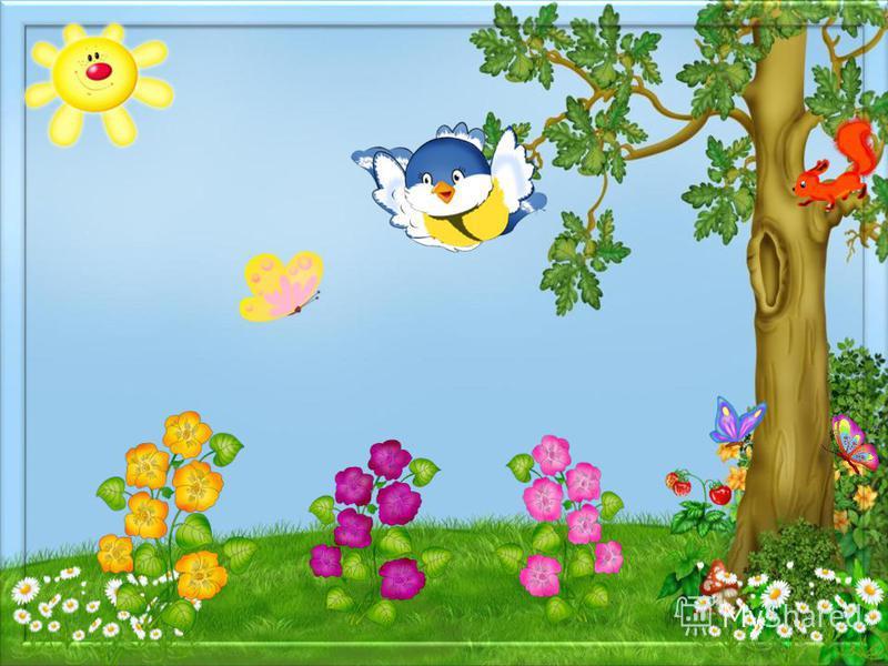 Помоги бабочке спрятаться от синички. Для этого нужно найти цветок такого же цвета, как бабочка. Бабочка садится на цветок (нажми на него), её не видно. Спряталась! Если ошибка, птичка съедает бабочку. Но можно попробовать ещё раз. Переход к другому