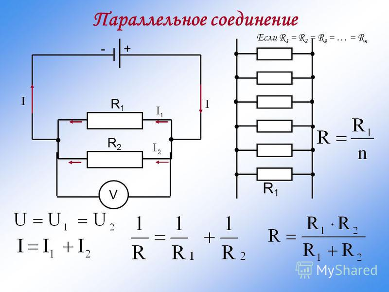 V R2R2 R1R1 -+ R1R1 Если R 1 = R 2 = R 3 = … = R n