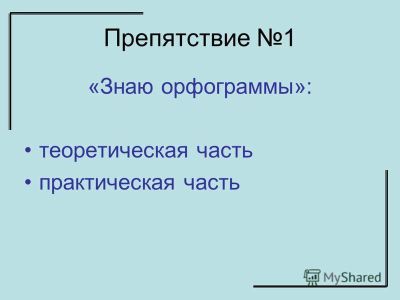 Препятствие 1 «Знаю орфограммы»: теоретическая часть практическая часть