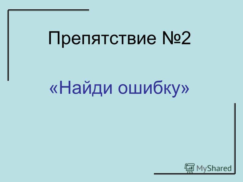 Препятствие 2 «Найди ошибку»