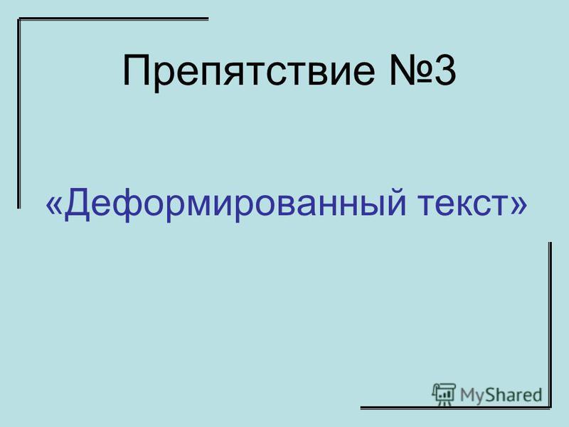 Препятствие 3 «Деформированный текст»