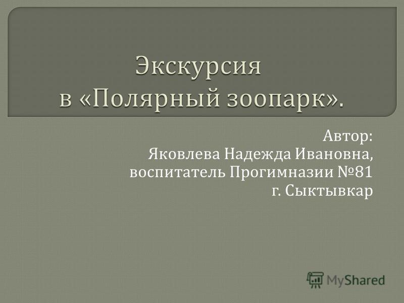 Автор : Яковлева Надежда Ивановна, воспитатель Прогимназии 81 г. Сыктывкар