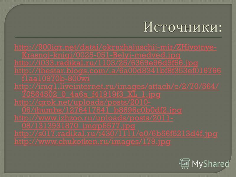 http://900igr.net/datai/okruzhajuschij-mir/ZHivotnye- Krasnoj-knigi/0025-051-Belyj-medved.jpg http://i033.radikal.ru/1103/25/6369e96d9f66.jpg http://thestar.blogs.com/.a/6a00d8341bf8f353ef016766 f1aa10970b-800wi http://img1.liveinternet.ru/images/att