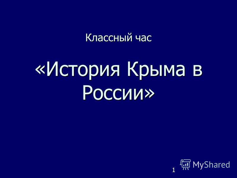 1 Классный час «История Крыма в России»