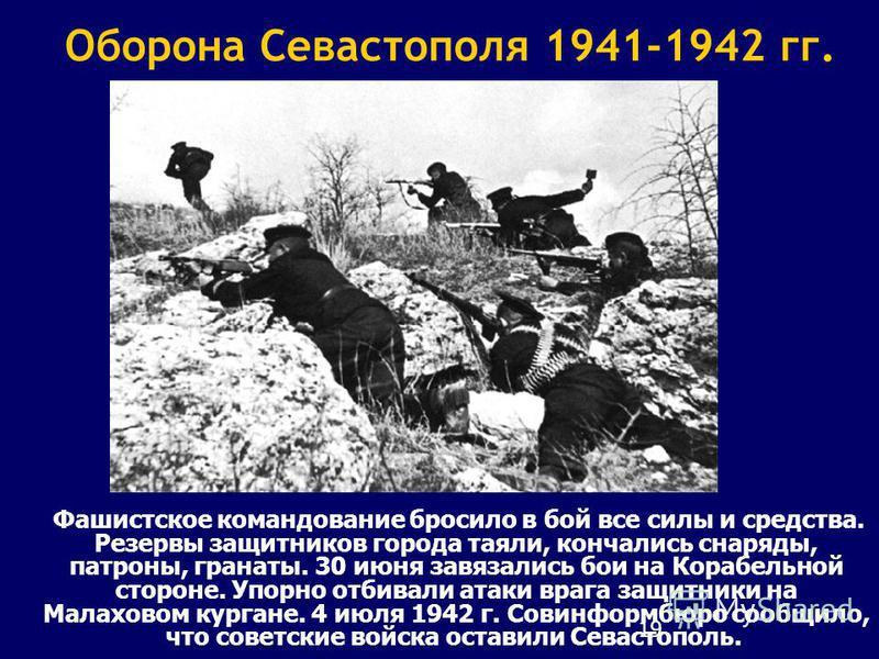 19 Оборона Севастополя 1941-1942 гг. Фашистское командование бросило в бой все силы и средства. Резервы защитников города таяли, кончались снаряды, патроны, гранаты. 30 июня завязались бои на Корабельной стороне. Упорно отбивали атаки врага защитники
