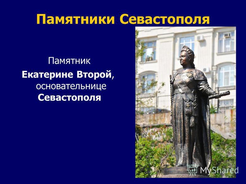34 Памятники Севастополя Памятник Екатерине Второй, основательнице Севастополя