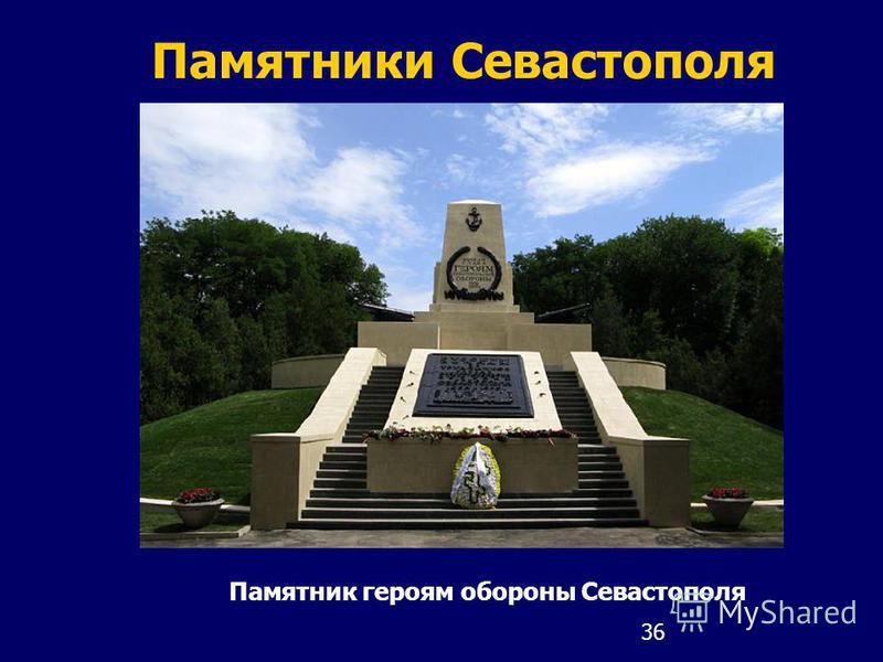 36 Памятники Севастополя Памятник героям обороны Севастополя