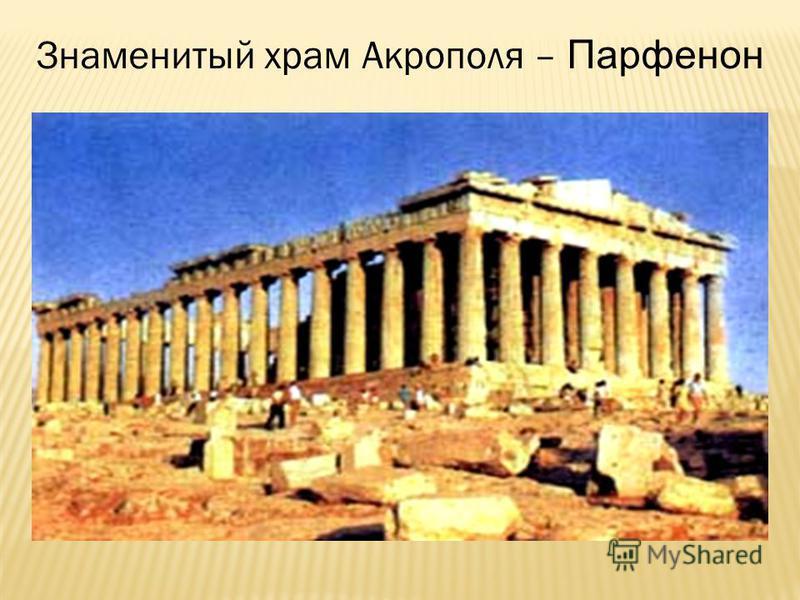Знаменитый храм Акрополя – Парфенон