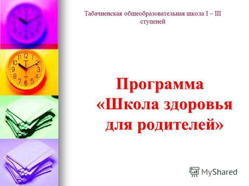 Табачненская общеобразовательная школа I – III ступеней Программа «Школа здоровья для родителей»