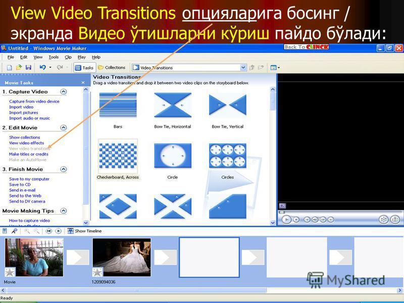 View Video Transitions опцияларига босинг / экранда Видео ўтишларни кўриш пайдо бўлади: