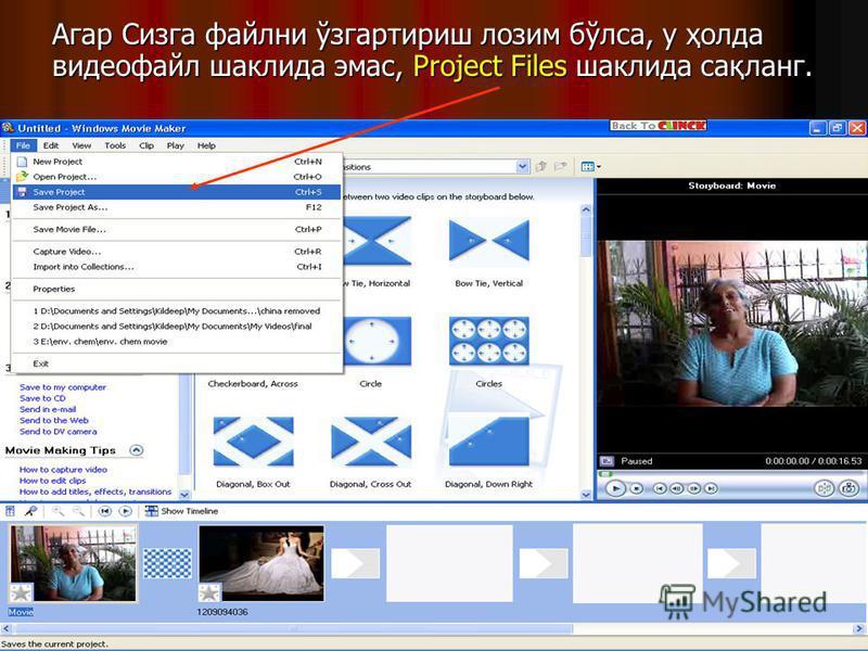 Агар Сизга файлни ўзгартириш лозим бўлса, у ҳолда видеофайл шаклида эмас, Project Files шаклида сақланг.