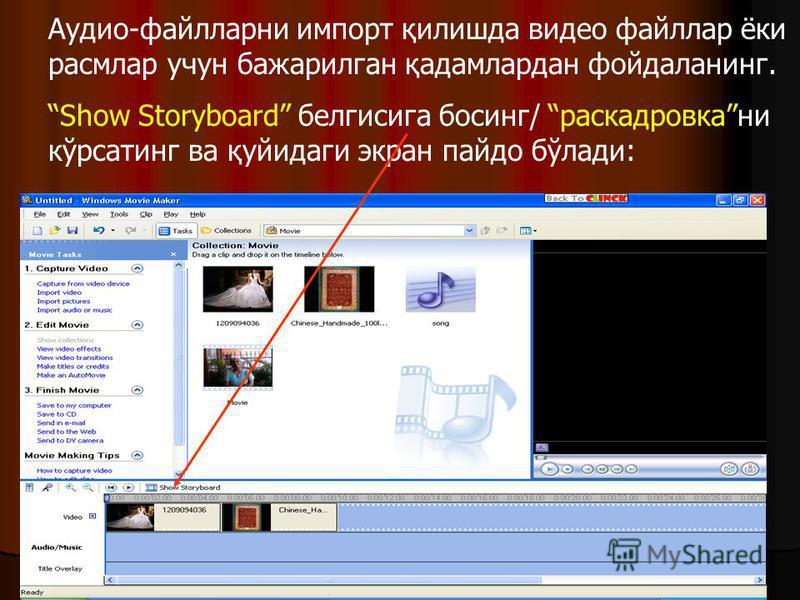 Аудио-файлларни импорт қилишда видео файллар ёки расмлар учун бажарилган қадамлардан фойдаланинг. Show Storyboard белгисига босинг/ раскадровкани кўрсатинг ва қуйидаги экран пайдо бўлади: