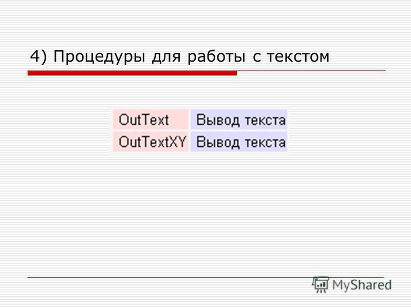 4) Процедуры для работы с текстом