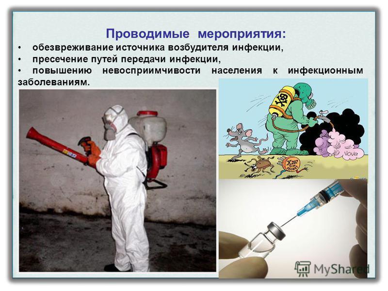 Проводимые мероприятия: обезвреживание источника возбудителя инфекции, пресечение путей передачи инфекции, повышению невосприимчивости населения к инфекционным заболеваниям.