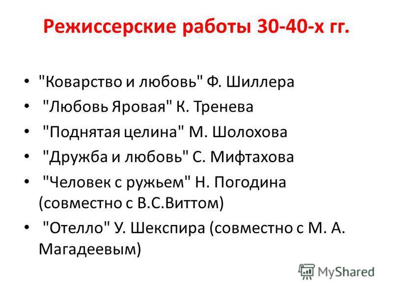 Режиссерские работы 30-40-х гг.