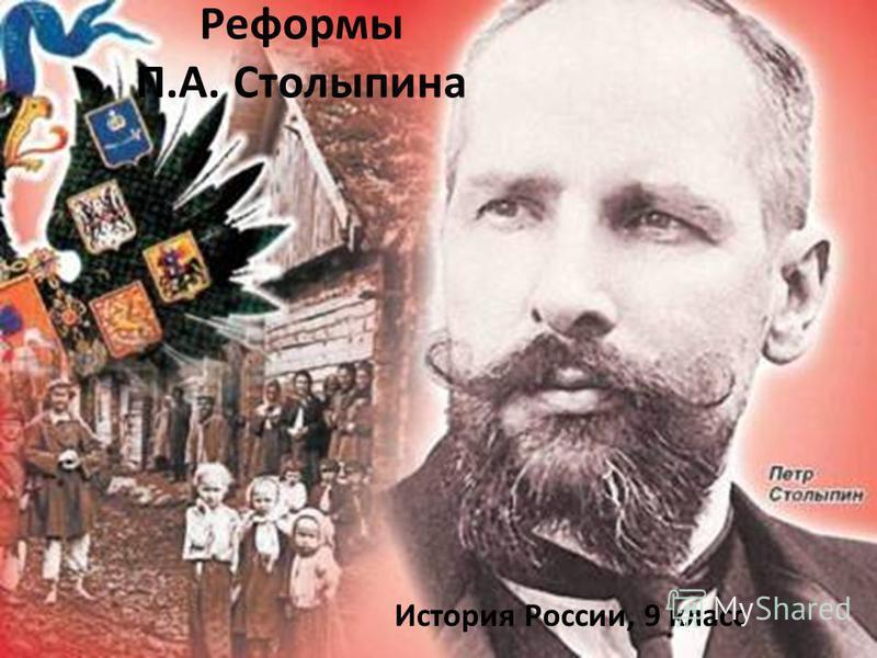 Реформы П.А. Столыпина История России, 9 класс