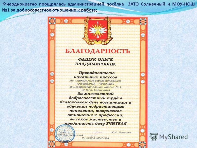 неоднократно поощрялась администрацией посёлка ЗАТО Солнечный и МОУ-НОШ 1 за добросовестное отношение к работе;