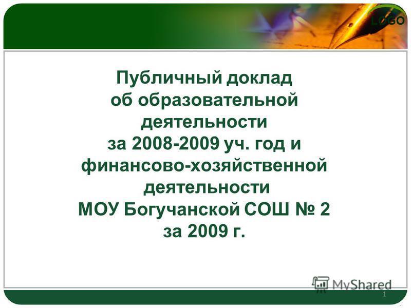 LOGO Публичный доклад об образовательной деятельности за 2008-2009 уч. год и финансово-хозяйственной деятельности МОУ Богучанской СОШ 2 за 2009 г. 1