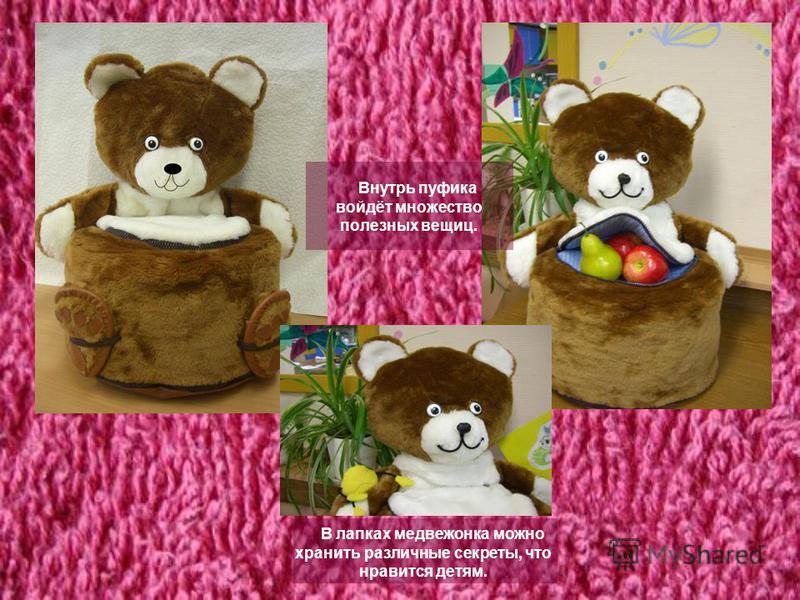 Внутрь пуфика войдёт множество полезных вещиц. В лапках медвежонка можно хранить различные секреты, что нравится детям.