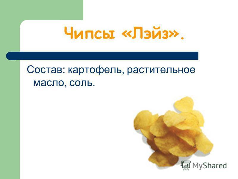 Чипсы «Лэйз». Состав: картофель, растительное масло, соль.