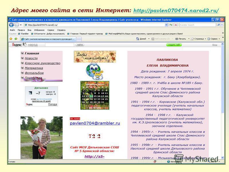 Адрес моего сайта в сети Интернет: http://pavlen070474.narod2.ru/ http://pavlen070474.narod2.ru/
