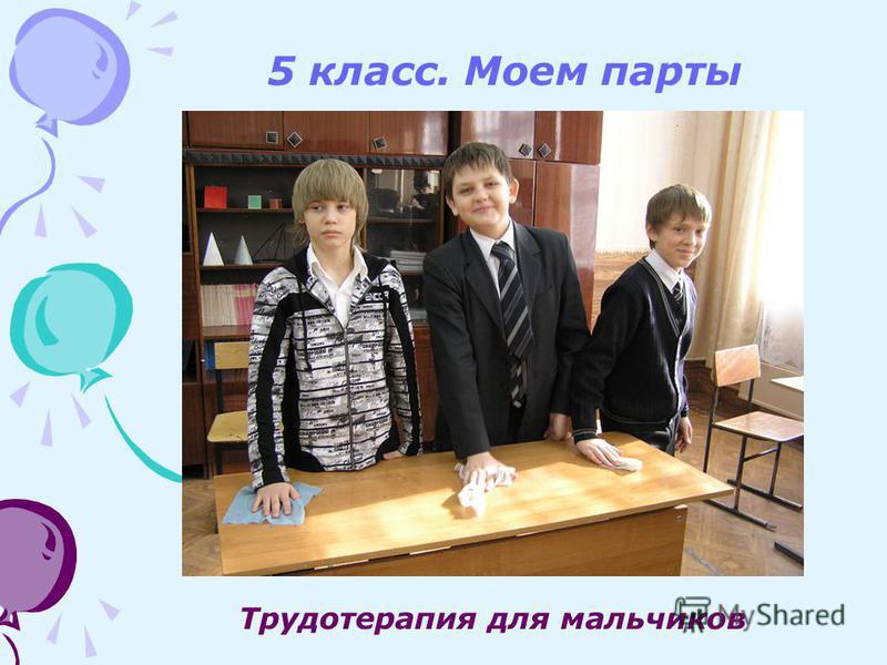 Трудотерапия для мальчиков 5 класс. Моем парты