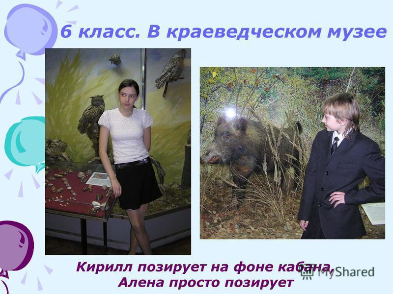 Кирилл позирует на фоне кабана, Алена просто позирует 6 класс. В краеведческом музее