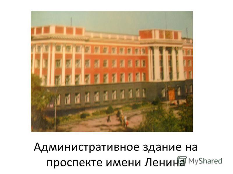 Административное здание на проспекте имени Ленина