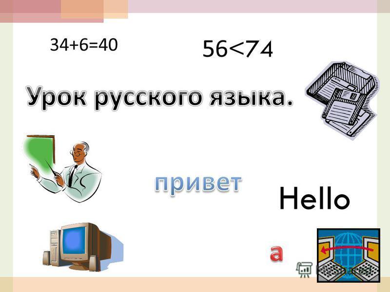34+6=40 56 <74 Hello