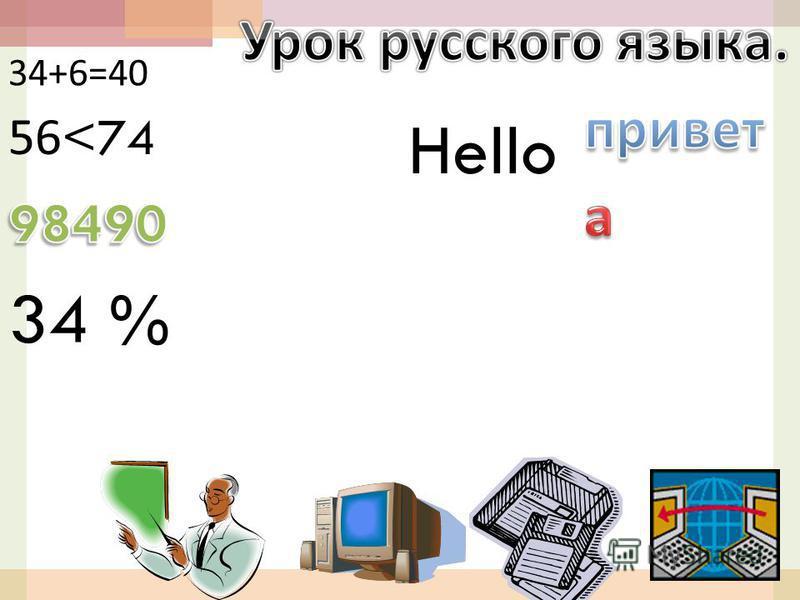 34+6=40 56 <74 34 % Hello