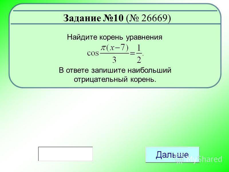 Найдите корень уравнения Задание 10 ( 26669) В ответе запишите наибольший отрицательный корень.