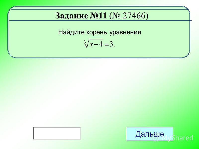 Найдите корень уравнения Задание 11 ( 27466)