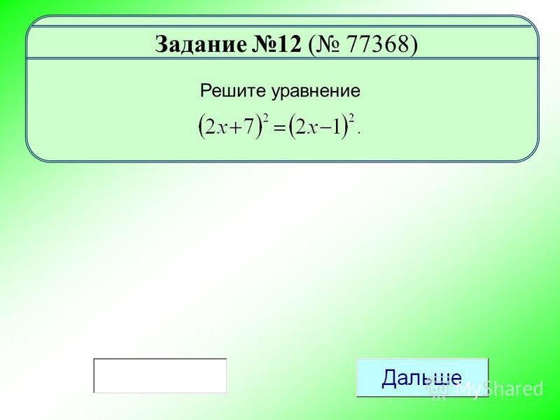 Решите уравнение Задание 12 ( 77368)