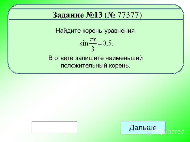 Найдите корень уравнения Задание 13 ( 77377) В ответе запишите наименьший положительный корень.