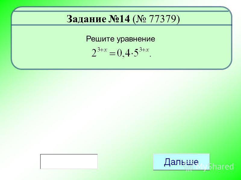 Решите уравнение Задание 14 ( 77379)