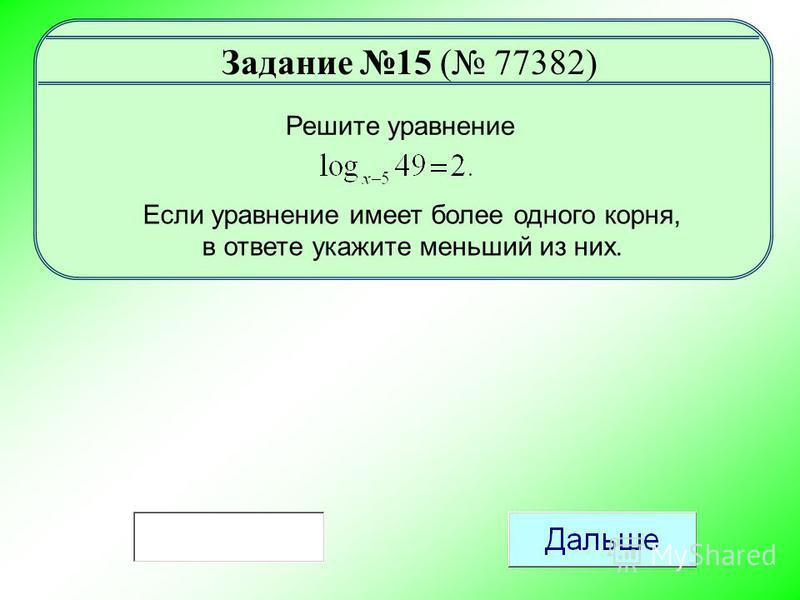 Решите уравнение Задание 15 ( 77382) Если уравнение имеет более одного корня, в ответе укажите меньший из них.