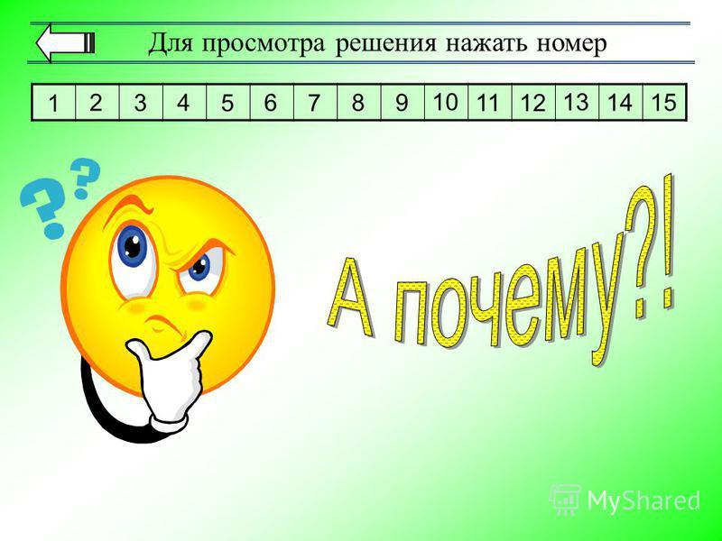Для просмотра решения нажать номер 1 2 3 4 5 6 7 8 9 10 11 12 13 14 15